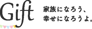 名古屋市緑区の結婚相談所、婚活やお見合いならGift